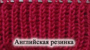 vyazanie-angliiskoi-rezinki-spitsami Английская резинка спицами: несколько вариантов как вязать узор с описанием, схемой, фото и видео