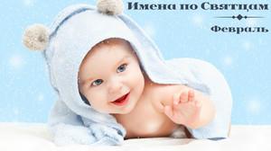 Выбираем имя для ребенка - когда будут именины
