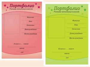 Пример заполнения Портфолио для Начальных Классов - картинка 3
