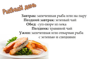 Рыбный день диеты 6 лепестков