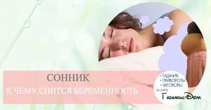 К чему снится беременная девушка во сне