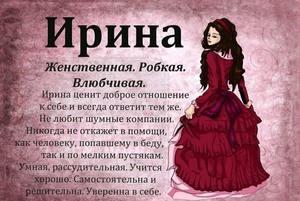 Судьба женщины с именем Ирина