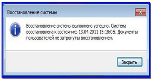 Завершение восстановления windows 7