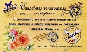 Поздравление со свадьбой