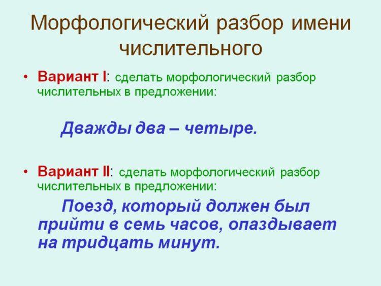 Морфологический разбор числительного